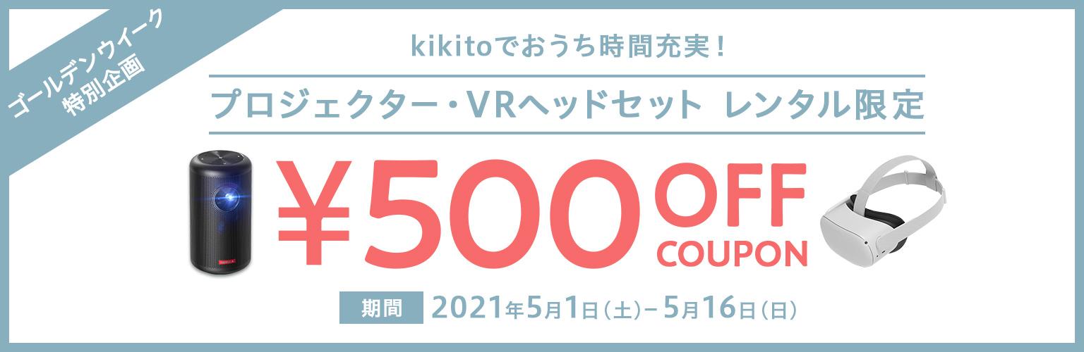 【GW限定】kikitoでおうち時間充実キャンペーン