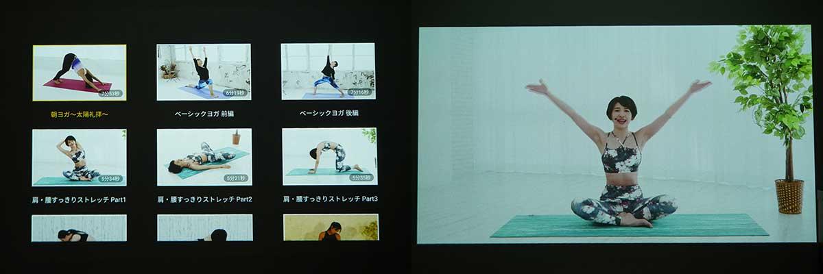 おうちヨガの画面画像