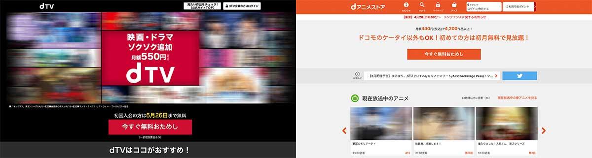 dTV/dアニメストアのトップページ