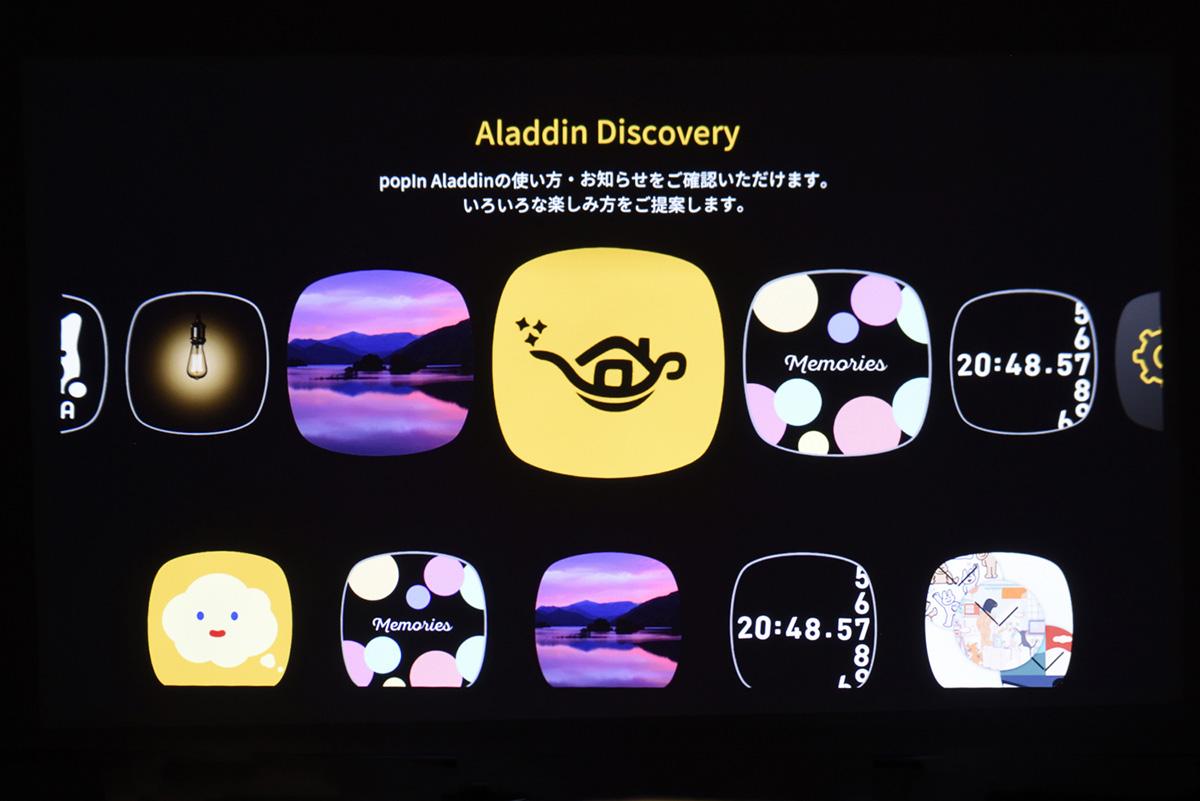 popIn Aladdin2のホーム画面
