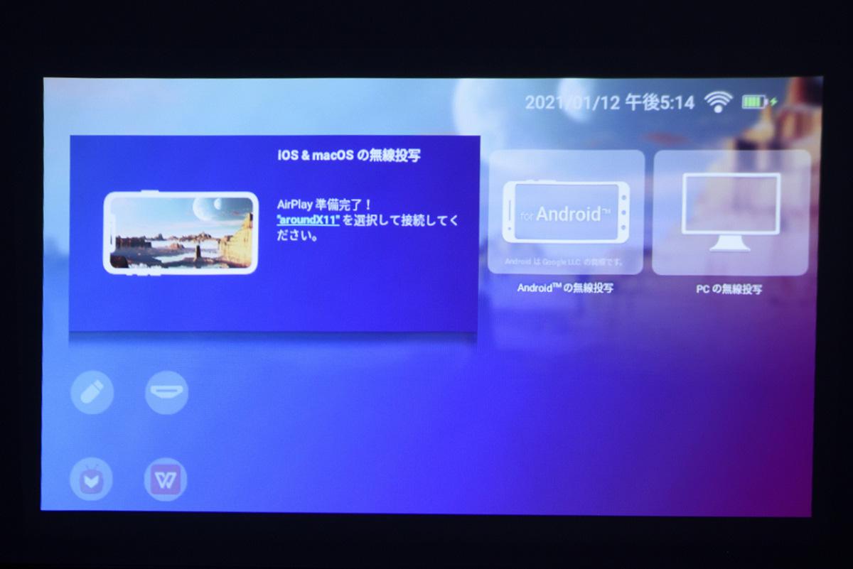 BenQ GV1のホーム画面