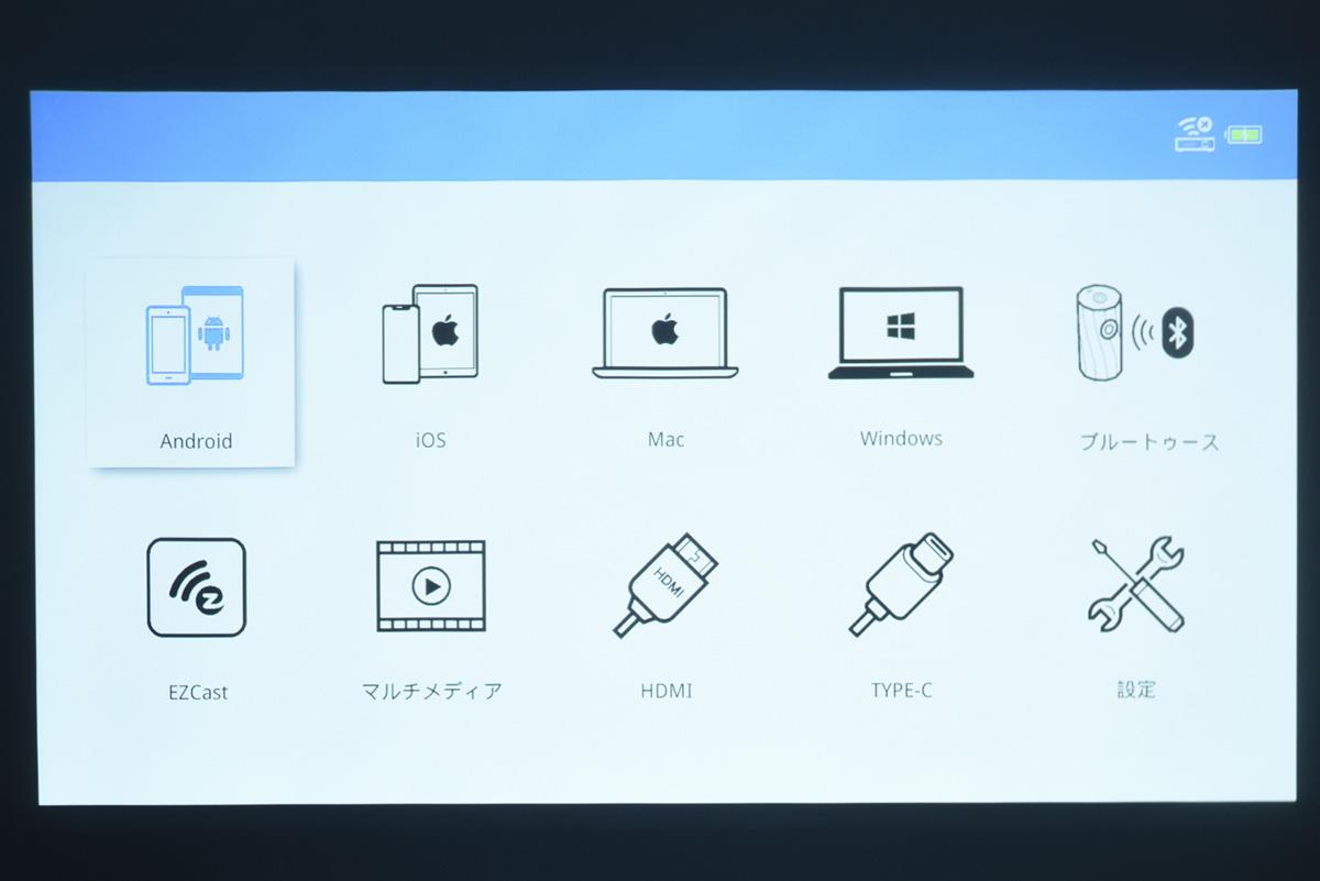 Acer C250iのホーム画面画像