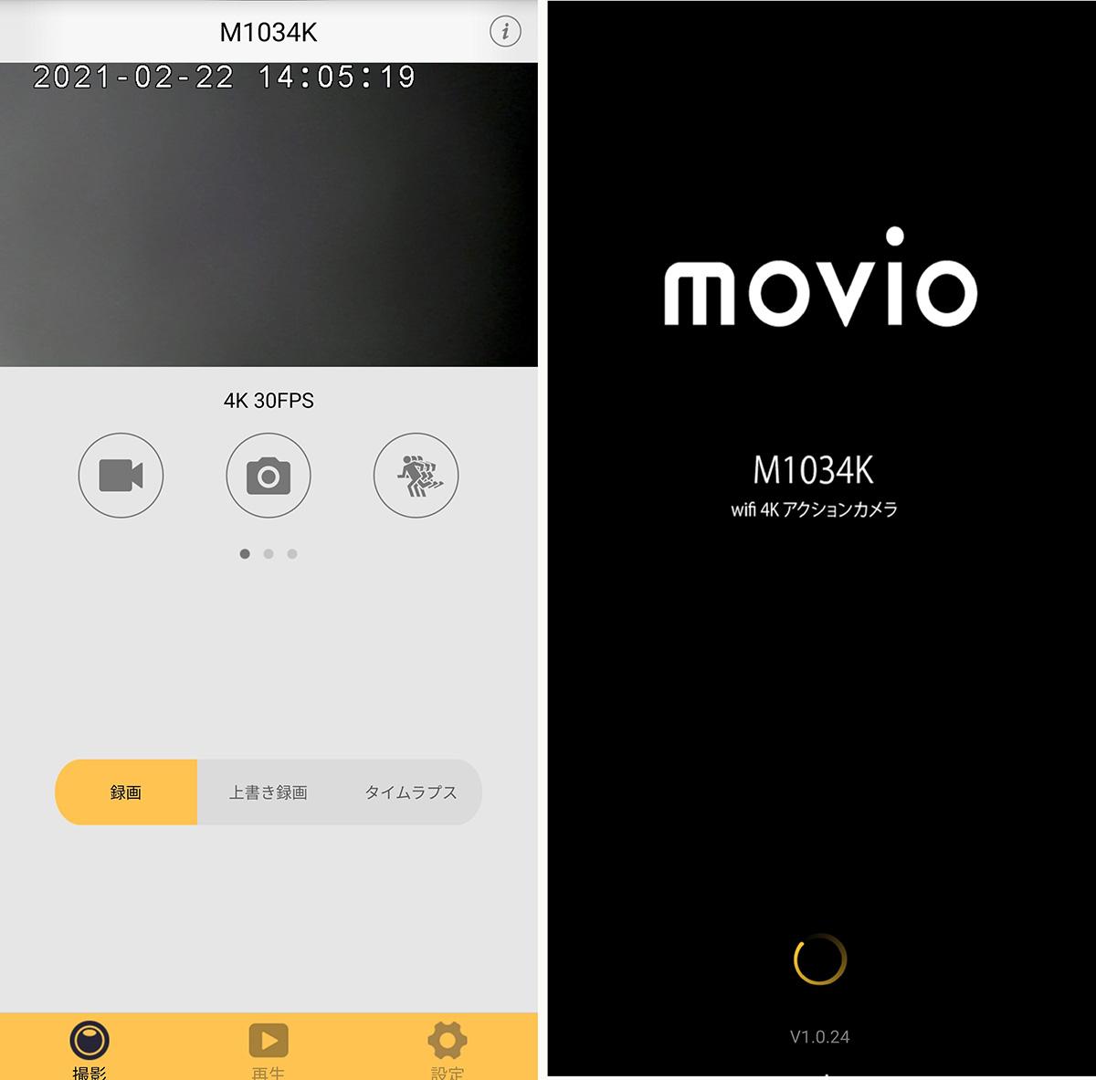NAGAOKA movio M1034Kのアプリ画面