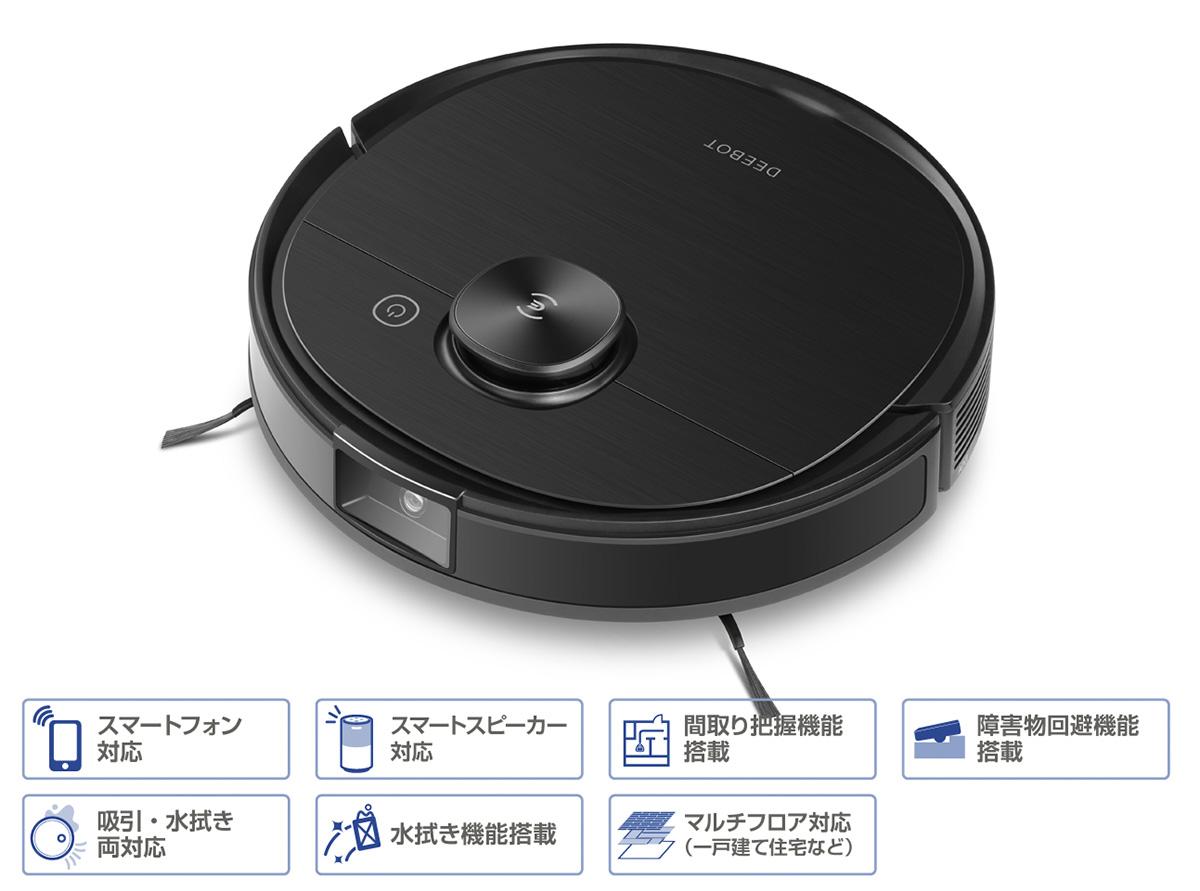 エコバックス/DEEBOT OZMO T8 AIVIの製品画像