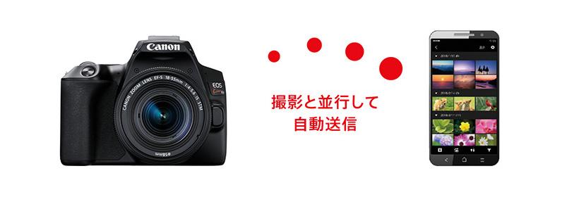 Canon EOS Kiss X10とスマートフォンが連携しているイメージ画像