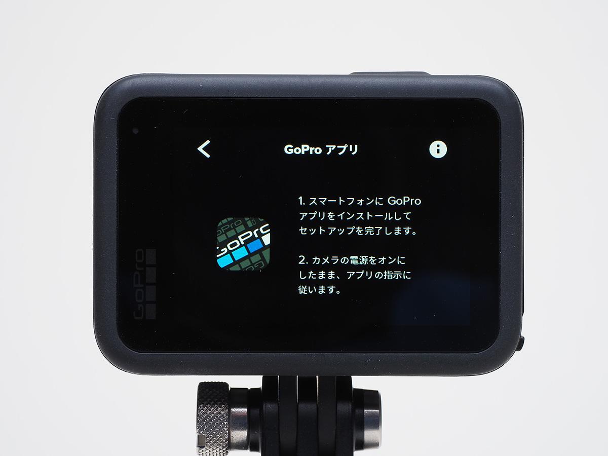 GoPro HERO9 Blackのアプリ設定画面