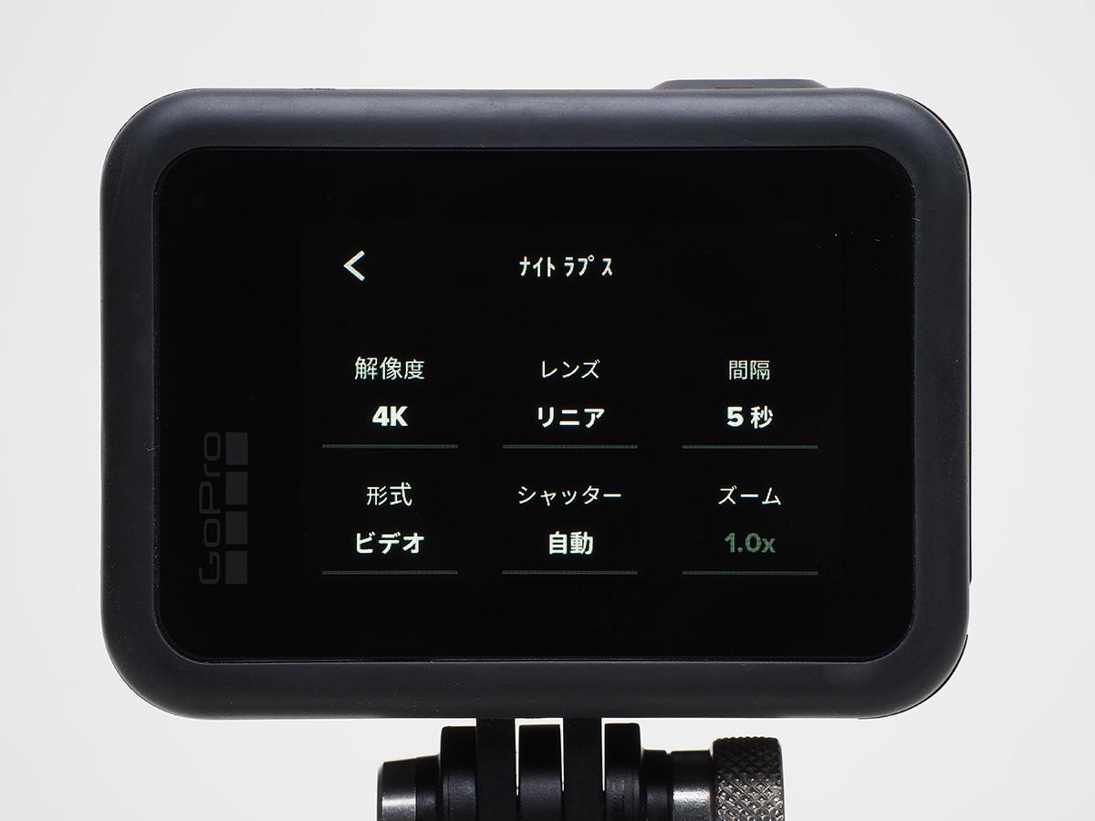 GoPro HERO8 Blackのナイトラプス設定画面