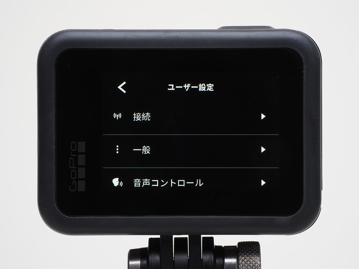 GoPro HERO8 Blackの設定画面