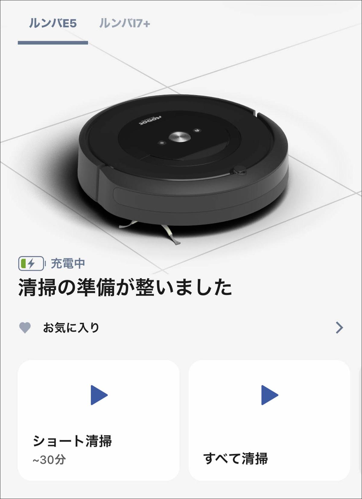 スマホアプリiRobot Homeの画面