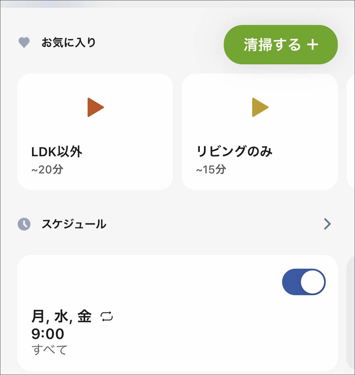 アイロボット ルンバ i7+ 専用アプリ「iRobot Home」設定画像