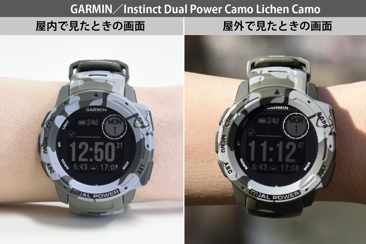 GARMIN Instinct Dual Power Camo Lichen Camoを屋内・屋外で見たときの画面画像