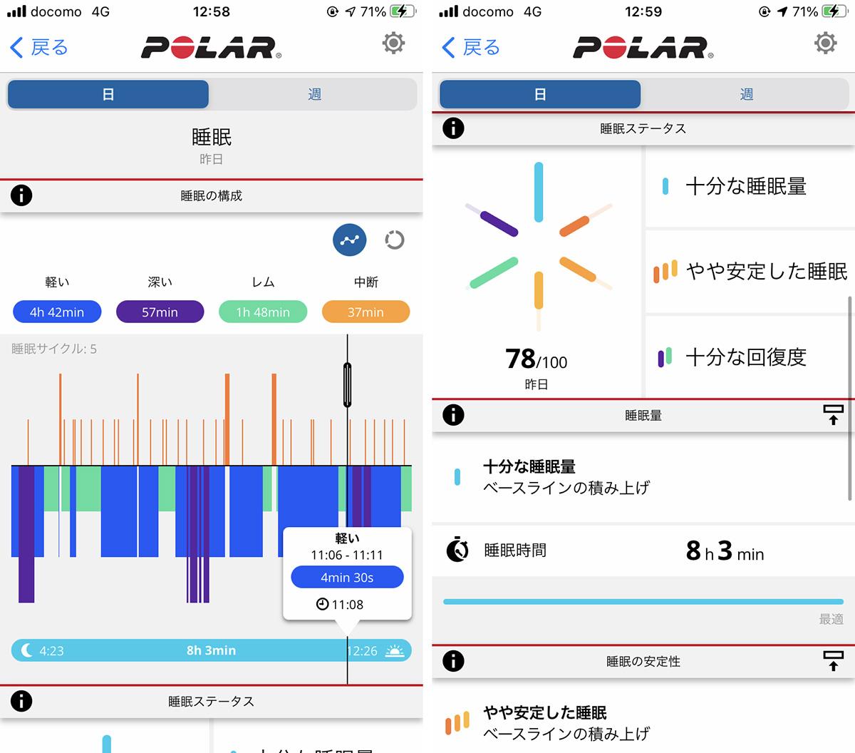 Polar Grit Xのアプリ画面画像