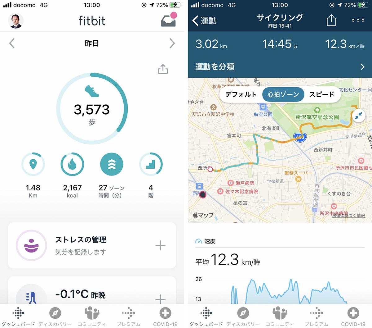 fitbit senseのアプリ画面画像