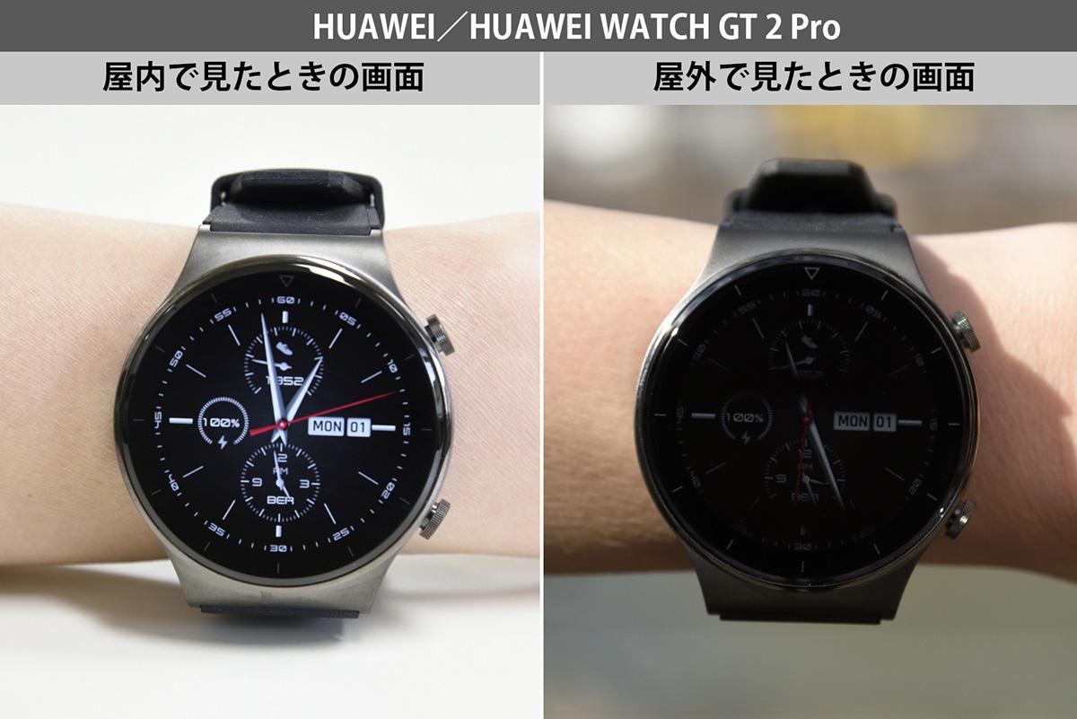 HUAWEI WATCH GT 2 Proを屋内で見たときの画面画像