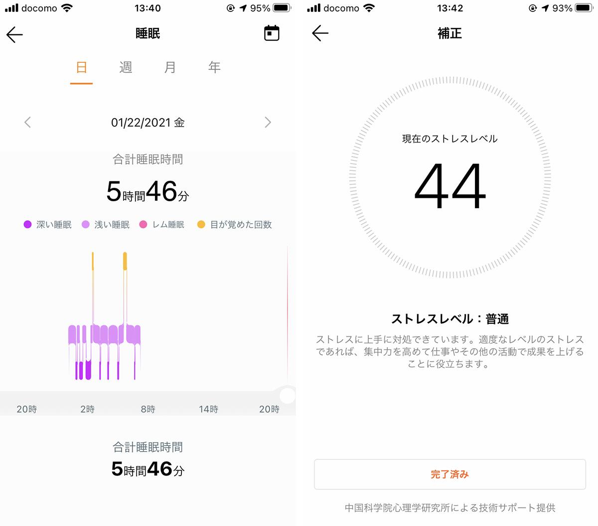 HUAWEI WATCH GT 2 Proのアプリ画面画像