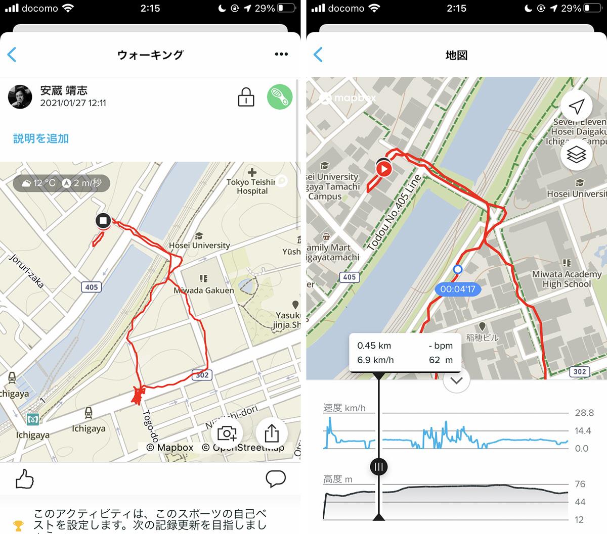 SUUNTO 9 BAROのアプリ画面画像