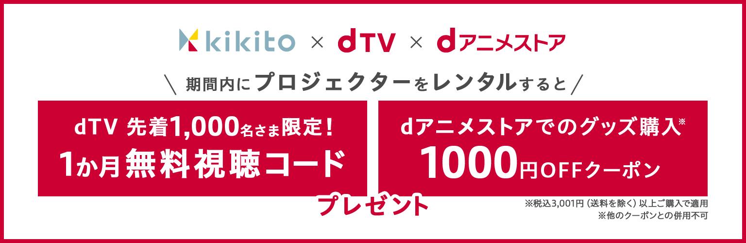 kikito×dTV・dアニメストア クーポンキャンペーン