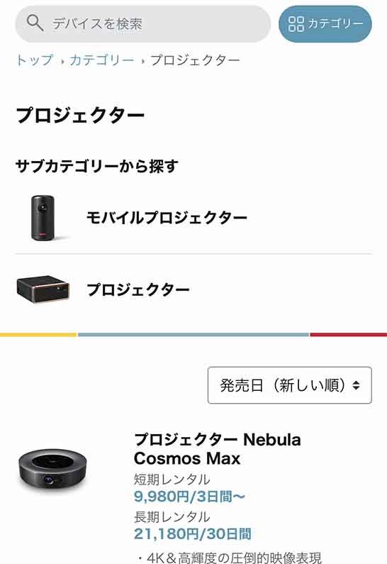 借りる製品を選択する画面