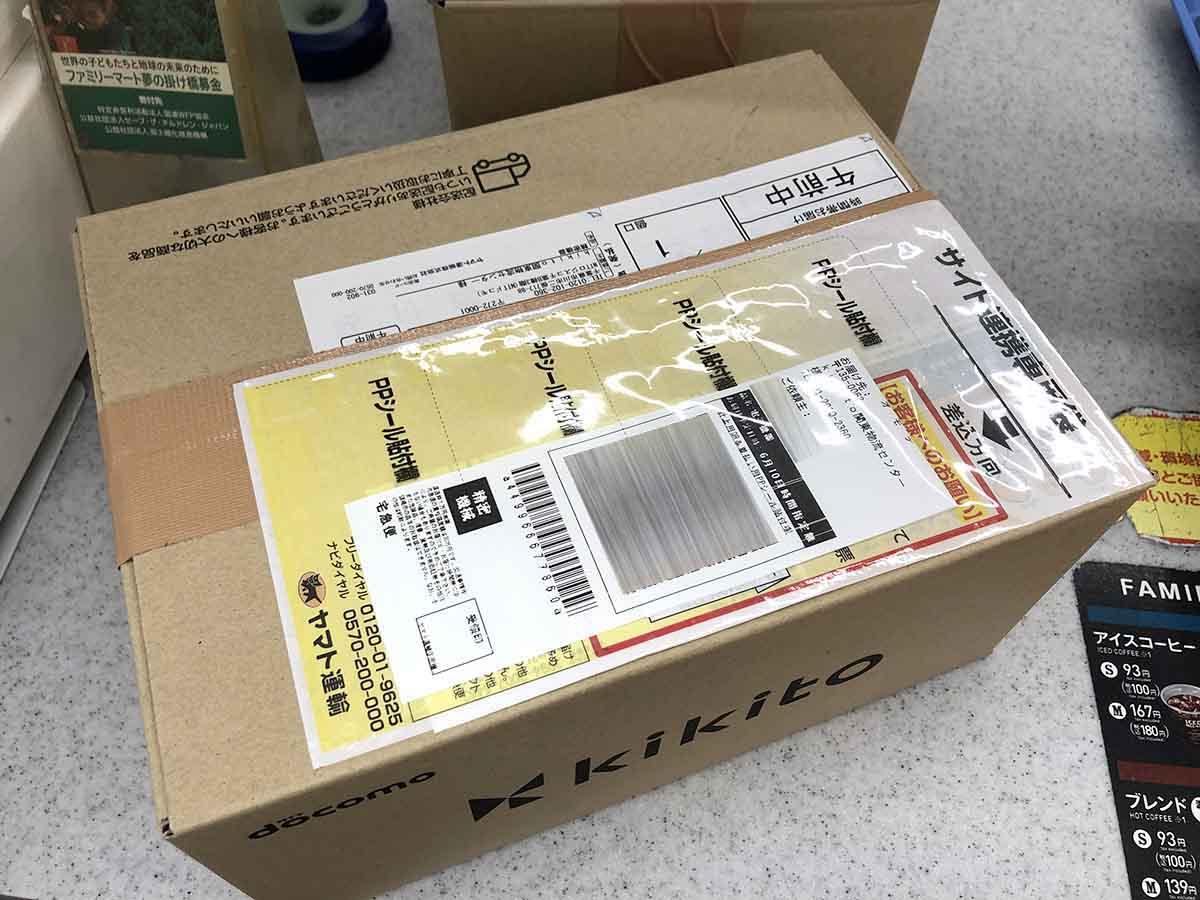 QRコードで発行した伝票を貼った返送製品
