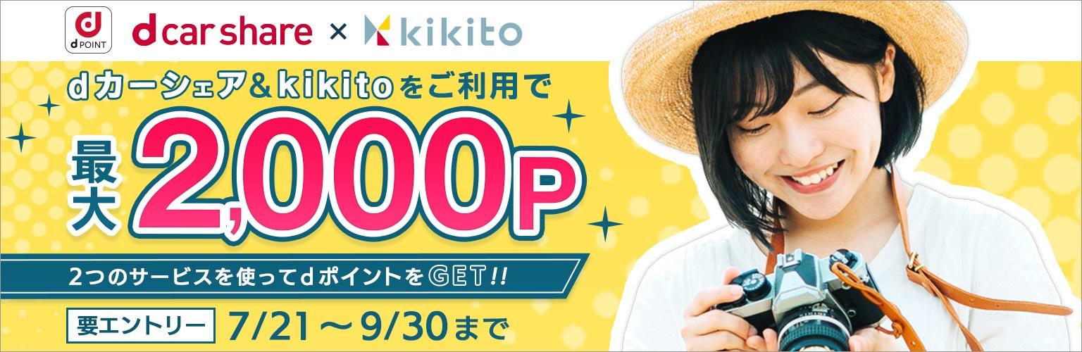 dカーシェア × kikito コラボキャンペーン
