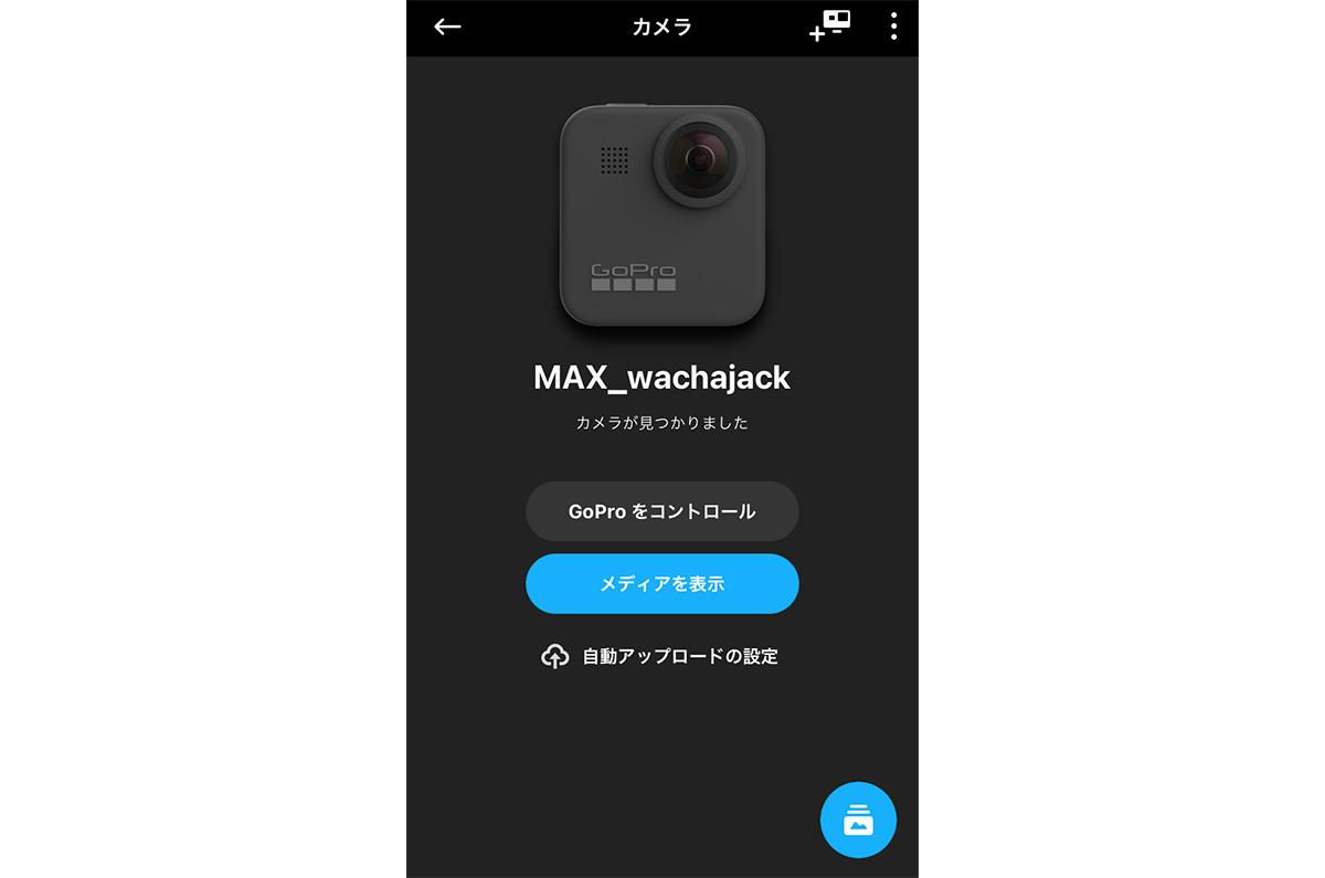 oProアプリのキャプチャ画像