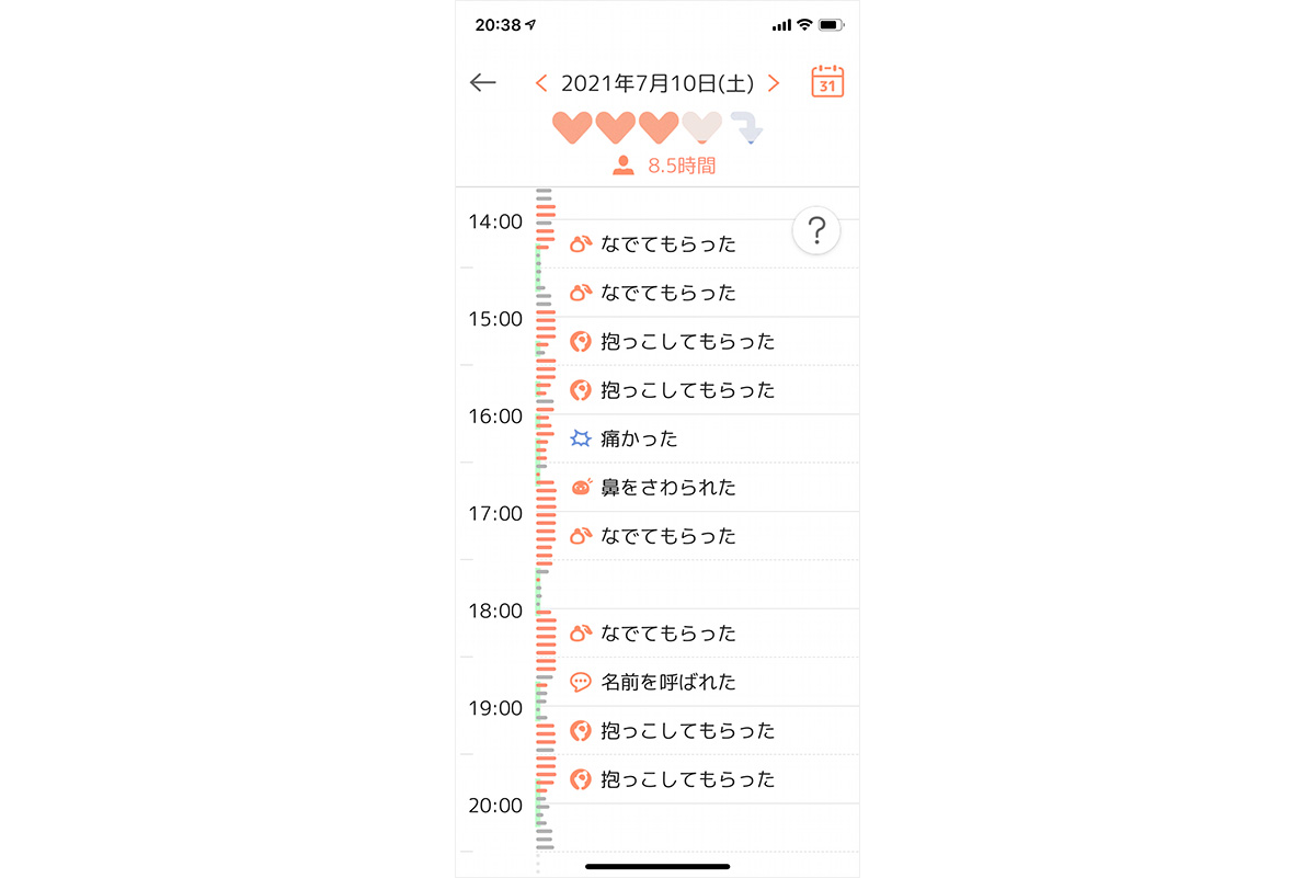 スマホアプリのログ例