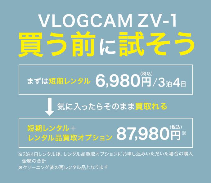 VLOGCAM_SP