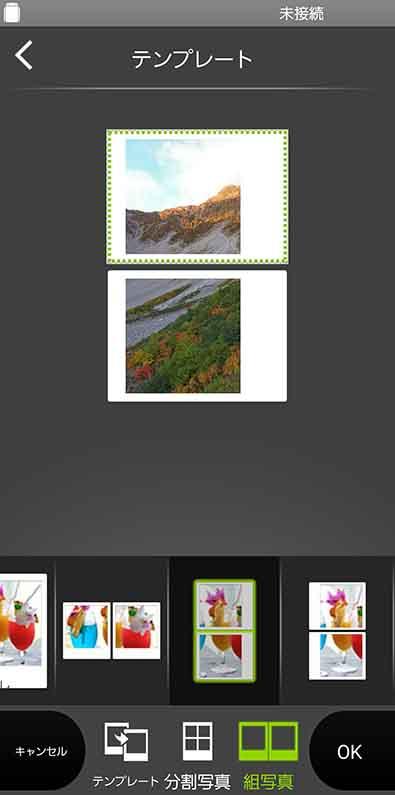 「組写真」テンプレートで写真を加工しているようす
