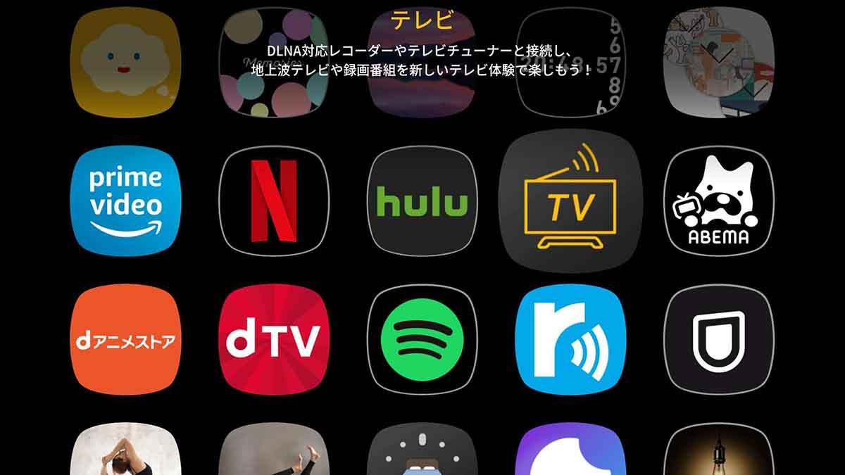 「popIn Aladdin 2」のアプリ一覧画面