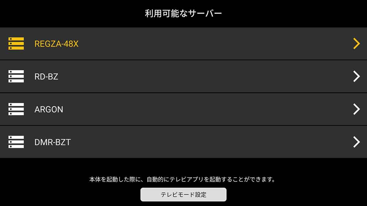 「popIn Aladdin 2」のアプリで同一ネットワーク内の対応機器を表示した画面