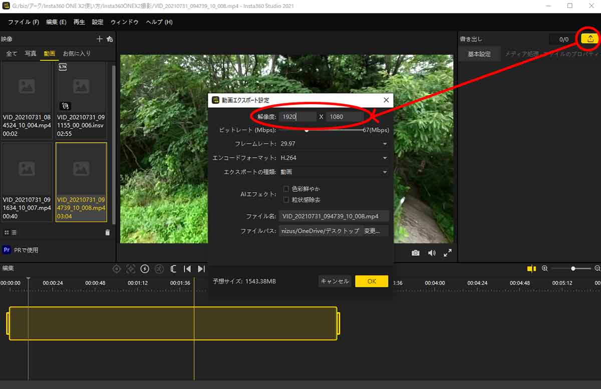 PCソフト「Insta360 STUDIO 2021」動画編集の画面