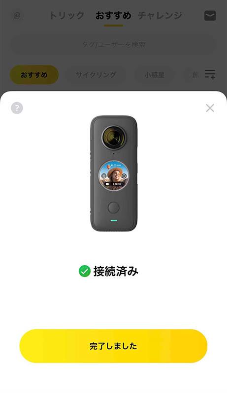 スマホアプリ「Insta360」の機器との接続完了画面