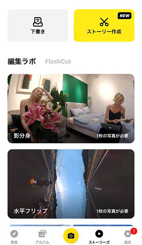 スマホアプリ「Insta360」の編集画面