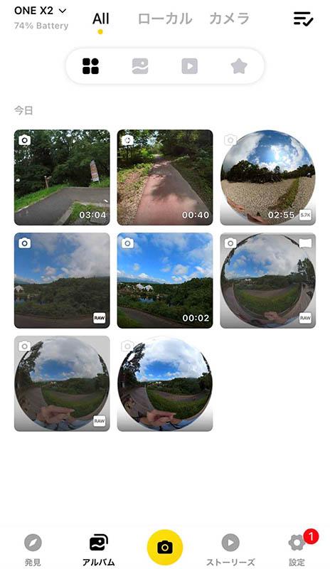 スマホアプリ「Insta360」動画編集の画面