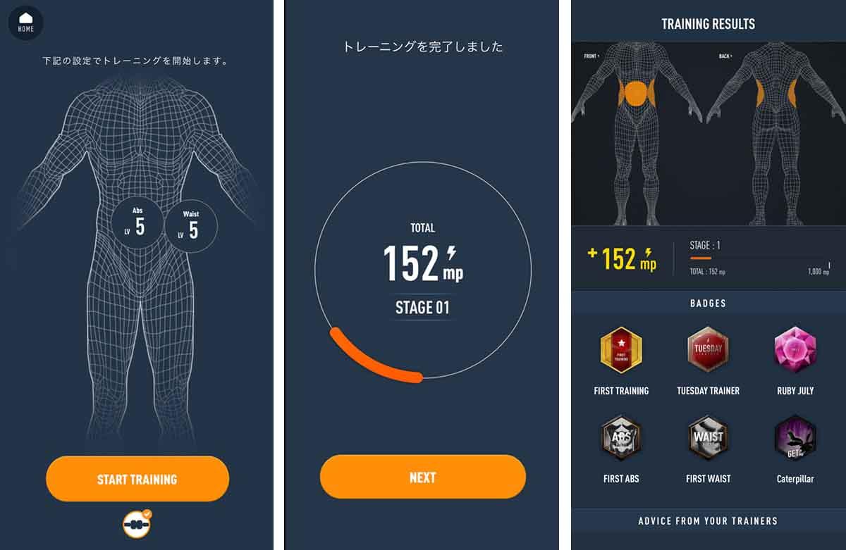 SIXPADアプリ画面